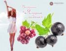 Ягодное сияние - программа на основе красного винограда и черной смородины