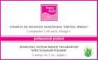 Beauty Style complex intensive moistening «Crystal spring» (Комплекс интенсивное увлажнение «Кристальный родник») - купить, цена со скидкой