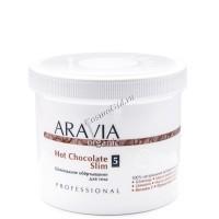 Aravia Organic Hot Chocolate Slim (Шоколадное обёртывание для тела), 550 мл - купить, цена со скидкой