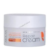 Aravia Professional Repair cream (Крем восстанавливающий для очень сухой кожи рук с экстрактом облепихи и витамином F), 150 мл - купить, цена со скидкой