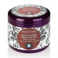 Spaquatoria Body Oil (Крем - масло для тела массажный Шоколадный), 500 мл - купить, цена со скидкой