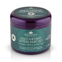 Spaquatoria Body Cream - Oil (Крем - масло массажное для тела Лемонграсс, Вербена, Зеленый кофе), 500 мл - купить, цена со скидкой