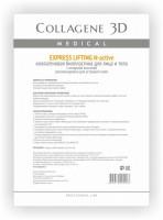 Collagene 3D Express Lifting (Биопластины для лица и тела N-актив с янтарной кислотой), 1 шт - купить, цена со скидкой