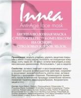 Innea Anti-age face mask (Биоцеллюлозная маска с комплексом на основе стволовых клеток яблок) - купить, цена со скидкой