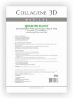 Collagene 3D Q10-ACTIVE (Биопластины для лица и тела N-актив с коэнзимом Q10 и витамином Е) - купить, цена со скидкой