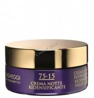 Vagheggi 75-15 Redensifying Night Cream (Уплотняющий ночной крем), 50 мл - купить, цена со скидкой