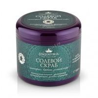 Spaquatoria Body Scrub (Солевой скраб для тела Лемонграсс, Вербена, Зеленый кофе), 500 мл - купить, цена со скидкой