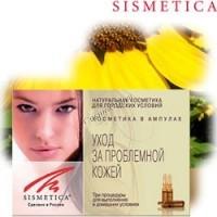 Sismetica Set (Набор, Уход за проблемной кожей), 6*2 мл - купить, цена со скидкой