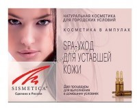 Sismetica SPA - Set (Набор, SPA - Уход для уставшей кожи), 6*2 мл - купить, цена со скидкой