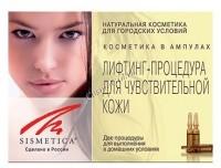 Sismetica Set (Набор, Лифтинг процедура для чувствительной кожи), 6*2 мл - купить, цена со скидкой