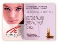 Sismetica Set (Набор, Си-Белла - регенерация возрастной кожи), 6*2 мл - купить, цена со скидкой