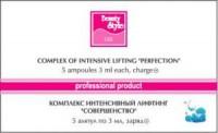 Beauty style complex of intensive lifting «Perfection» (Комплекс интенсивный лифтинг «Совершенство»), 5 ампул по 3 мл - купить, цена со скидкой