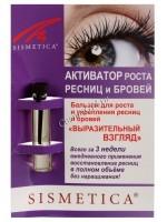 Sismetica Balm (Бальзам Выразительный взгляд), 1,5 мл - купить, цена со скидкой