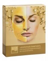 Beauty Style (Альгинатная моделирующая двухфазная маска «Золотой лифтинг»), 4 шт - купить, цена со скидкой