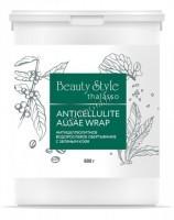 Beauty Style Anticellulite Algae wrap (Антицеллюлитное водорослевое обертывание с зеленым кофе), 600 гр - купить, цена со скидкой