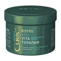 Estel professional Curex therapy (Интенсивная маска для поврежденных волос), 500 мл - купить, цена со скидкой