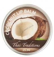 Thai Traditions Coconut Lip Balm (Бальзам для губ Кокос), 15 мл - купить, цена со скидкой