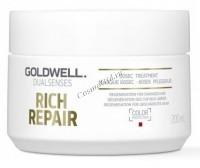 Goldwell Dualsenses Rich Repair 60 sec treatment (Восстанавливающий уход за 60 секунд для поврежденных волос) -