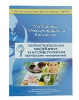 Ирис Книга «Холистическая медицина и косметология»  - купить, цена со скидкой
