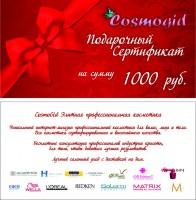 Подарочный сертификат на сумму 1000 руб - купить, цена со скидкой