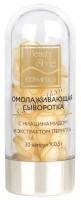 Beauty Style (Омолаживающая сыворотка с ниацинамидом и экстрактом периллы в капсулах) - купить, цена со скидкой