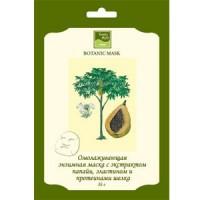 Beauty Style Ботаническая энзимная маска с экстрактом папайи  6 шт  - купить, цена со скидкой