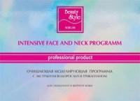 Beauty Style Регулирующая программа с экстрактом водорослей и триклозаном - купить, цена со скидкой