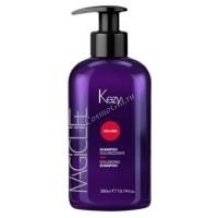 Kezy Magic Life Volumizing Shampoo (Шампунь, придающий объем волосам) -