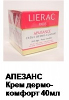 LIERAC АПЕЗАНС Крем дермо-комфорт 40 мл - купить, цена со скидкой
