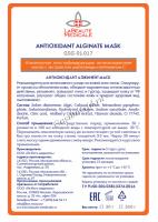 La Beaute Medicale Antioxidant Alginate Mask (Альгинатная пластифицирующая антиоксидантная маска с экстрактом шелковицы и витамином С) - купить, цена со скидкой