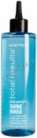 Matrix Total Results High Amplify Shine Rinse Lamellar Treatment (Ламеллярная вода для волос), 250 мл -