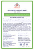 La Beaute Medicale Bio-Synergy Alginate Mask (Альгинатная пластифицирующая маска с экстрактом листьев ивы и маслом чайного дерева для проблемной кожи) - купить, цена со скидкой