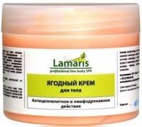 Lamaris Крем для тела Ягодный -