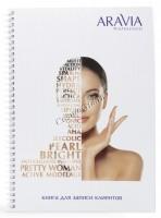 Aravia Professional (Книга для записи клиентов) - купить, цена со скидкой