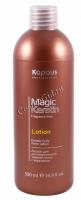 Kapous Magic Keratin (Лосьон для долговременной завивки волос с кератином), 500 мл - купить, цена со скидкой