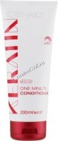 Cehko Keratin One Minute (Кондиционер-ополаскиватель «Минутка» для всех типов волос), 200 мл -