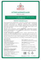 La Beaute Medicale Lifting Alginate Mask (Альгинатная пластифицирующая лифтинг маска с хлорофиллом) - купить, цена со скидкой