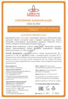 La Beaute Medicale Lightening Alginate Mask (Альгинатная маска с экстрактом ацеролы выравнивающая тон кожи) - купить, цена со скидкой