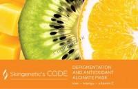 Skingenetic's Code epigmentation and Antioxidant Alginate Mask (Депигментирующая альгинатная маска с экстрактом киви манго и витамином С) -
