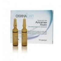 Skinasil Alsatin serum (Сыворотка Алсатин), 10 штук по 5 мл. -