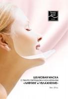 Beauty Style Silk mask with penta peptide and collagen Lifting and moisturizing (Шелковая маска с пента-пептидом и коллагеном «Лифтинг и увлажнение»), 1 шт - купить, цена со скидкой