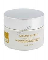 Beauty Style Argan elixir rejuvenating eye mask (Омолаживающая маска для век «Секрет арганы»), 50 мл - купить, цена со скидкой