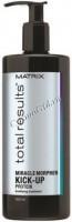Matrix total results miracle morpher kick up protein (Молекулярный концентрат для объёма волос), 500 мл. - купить, цена со скидкой