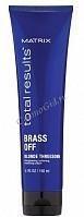 Matrix Color Obsessed Brass Off (Уход холодный блонд), 150 мл - купить, цена со скидкой
