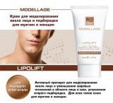 """BeautyStyle Крем для моделирования овала лица и подбородка """"Lipolift"""" 150мл - купить, цена со скидкой"""