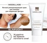 BeautyStyle Ночной ремоделирующий крем для женщин для коррекции фигуры «Slimnight» Modellage BeautyStyle, 200 мл - купить, цена со скидкой