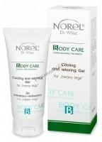 """Norel Dr. Wilsz Cooling and relaxing gel for """"heavy legs"""" (Гель для процедур, ликвидирующих проблему хронической усталости ног), 250 мл - купить, цена со скидкой"""