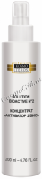 Kosmoteros Solution Bioactive N2 (Активатор 2 Био), 200 мл -