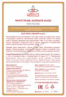 La Beaute Medicale White Pearl Alginate Mask (Альгинатная пластифицирующая anti age маска с пудрой морского жемчуга) - купить, цена со скидкой