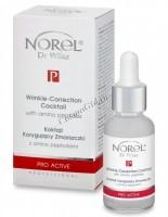 Norel Dr. Wilsz Wrinkle correction cocktail with amino peptides (Сыворотка-коктейль для коррекции морщин) - купить, цена со скидкой
